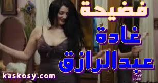 فضيحة سكس غاده عبد الرازق بدون ملابس بزاز كس ابيض