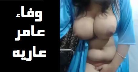 فضيحة سكس وفاء عامر نيك بزاز وطيز كس ساخن وهي عارية