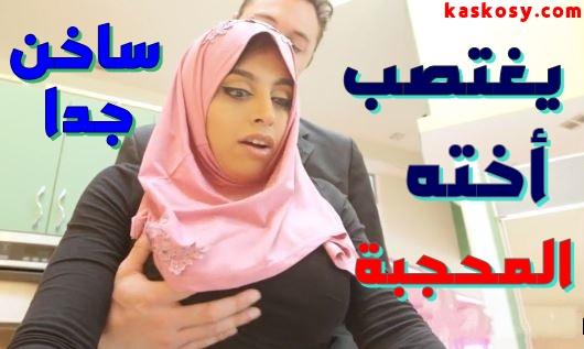افلام بورنو ولد يغتصب اخته Archives - كسكوس - موقع افلام سكس
