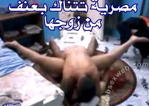 اجمل أفلام سكس عربي مصري | مصرية تتناك بعنف من زوجها متعه